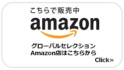 グローバルセレクション アマゾン店