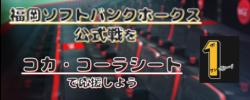 福岡ソフトバンクホークス コカ・コーラシートチケットプレゼント