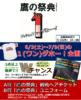 モバイルアクセサリー専門店 GLOBAL SELECTION イオンモール広島祇園店