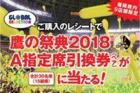 福岡県内店舗限定 鷹の祭典2018