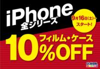 新型iPhoneキャンペーン