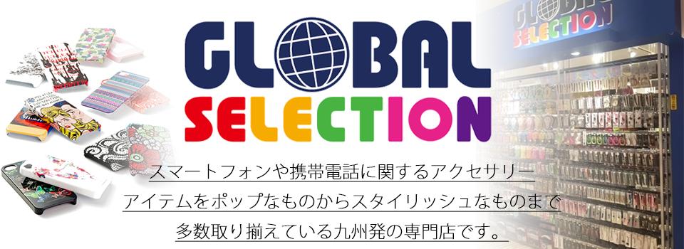 充実したスマートフォンライフを提案する企業 グローバルセレクション