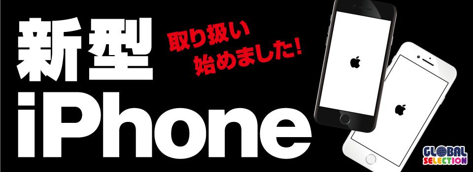新iPhoneキャンペーン
