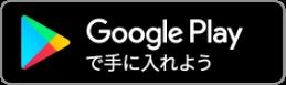 GLOBAL SELECTION アプリ – google