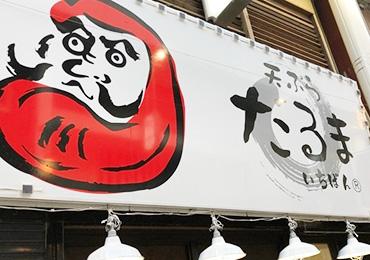 天ぷら だるま いちばん