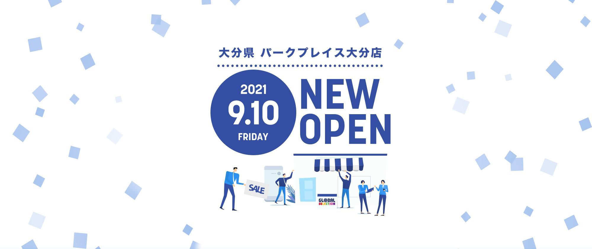 大分県 パークプレイス大分店NEW OPEN!