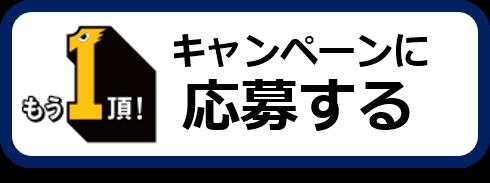 2018 福岡ソフトバンクホークス コカ・コーラシートプレゼントキャンペーンに応募する