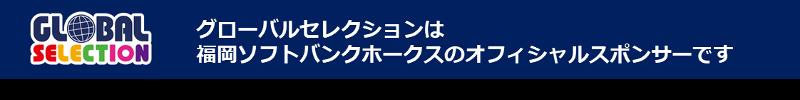 グローバルセレクションは福岡ソフトバンクホークスのオフィシャルスポンサーです