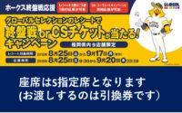 福岡県内店舗限定 2018年終盤戦を応援しよう